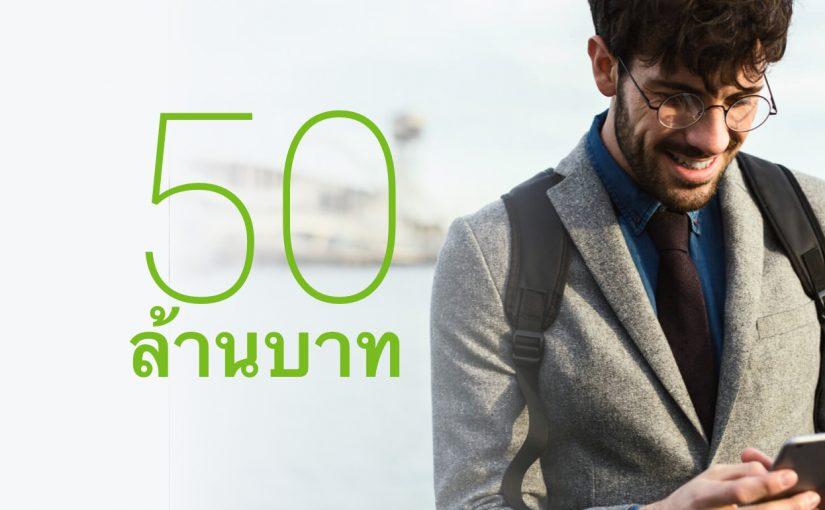 นักธุรกิจหนุ่มยิ้มมองหน้าจอโทรศัพท์, Share4you มีผู้ใช้งานแล้วกว่า 50 ล้านบัญชี