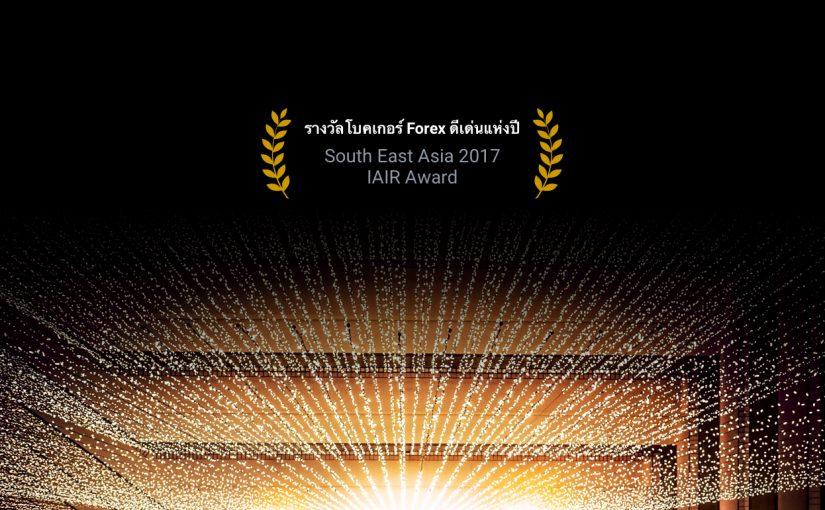 ภาพมืดพร้อมแสงจากเวทีอ่านเพิ่มเติมเกี่ยวกับรางวัล Forex4you