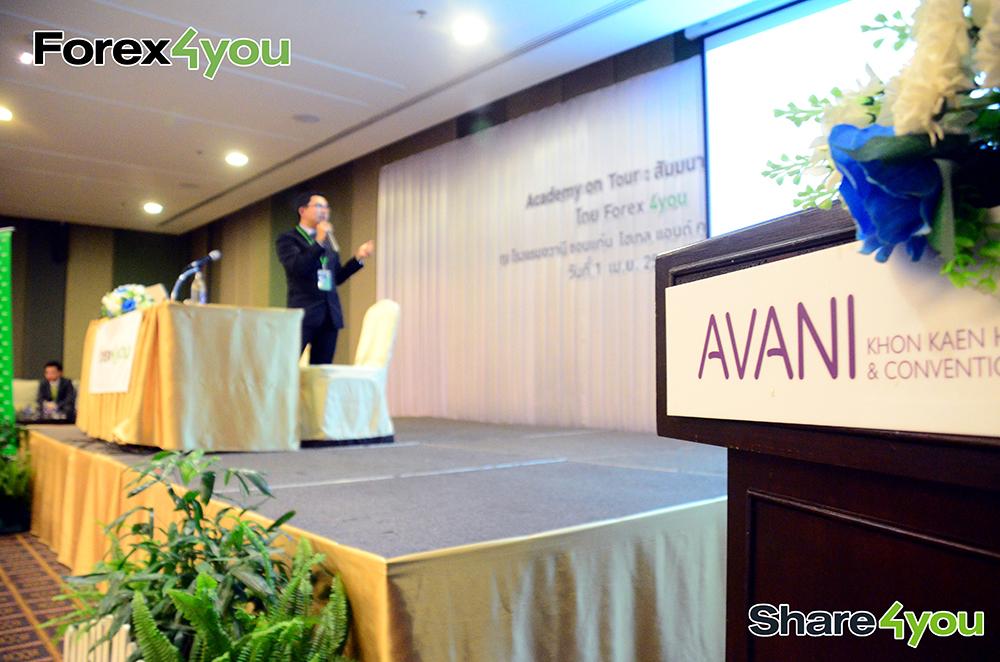 วิทยากร Forex4you กำลังให้ข้อมูลในงานสัมมนาในประเทศไทย